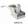 供应北京饺子机,小型手摇饺子机,北京饺子机,饺子机多少钱
