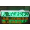 供应车顶led发光字/出租车广告屏
