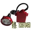 供应矿用KL4LM(A)安全型大功率锂电矿灯