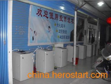 供应温州金华台州海丫投币洗衣机送货上门安装到位