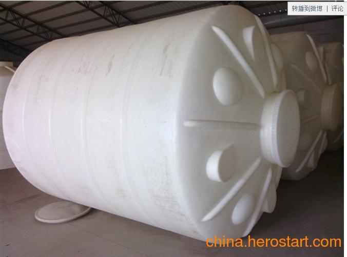 供应20吨塑料桶