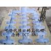 供应氮化硼涂料DCT-BN1