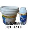 供应氮化硼涂料DCT-BN10
