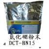 供应氮化硼涂料DCT-BN15 Powder
