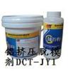 供应铝挤压脱模剂DCT-JY1