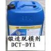 供应锻造脱模剂DCT-DY1