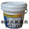 供应铝挤压脱模剂DCT-JY2