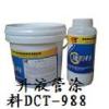供应升液管涂料DCT-Rise 988