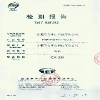 济南电脑辐射消除器代理【环保产品】山东省电脑辐射消除器加盟、