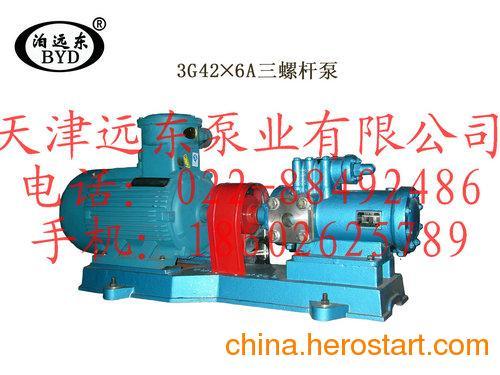 供应3G三螺杆泵齿轮泵螺杆泵排污泵磁力泵高压泵管道泵计量泵转子泵真空泵离心泵流程泵