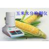 供应玉米水分检测仪