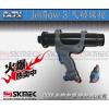 供应新型Jetflow3气动胶枪,可改变流量模式气动玻璃胶枪