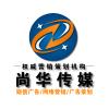 供应保定高碑店最好的短信群发公司--尚华传媒