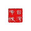 供应护手台湾进口到深圳|深圳出口到台湾