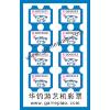 供应去哪里卖游戏机彩票纸广州市华钓