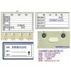 供应盱眙磁性材料卡找王锡钰磁性标签磁性标牌