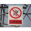 供应浙江配电室电力安全标识牌&电厂电站标志牌警示牌&消防标识牌