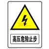 供应河南警告安全标志牌,各种指令安全标志牌,配电室电力安全标志牌