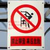供应安徽电力不锈钢安全标识牌&交通安全标识牌&消防安全标识牌