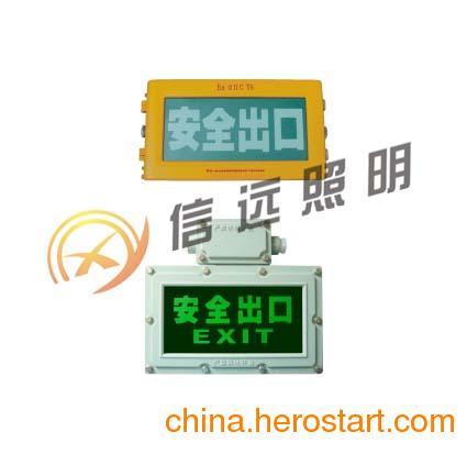 供应海洋王BXE8400/BYW6190防爆标志灯厂家直销价格