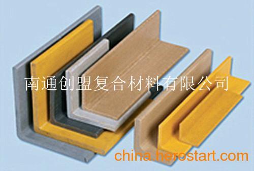 供应厂家直销 优质玻璃钢角钢、玻璃钢拉挤角钢