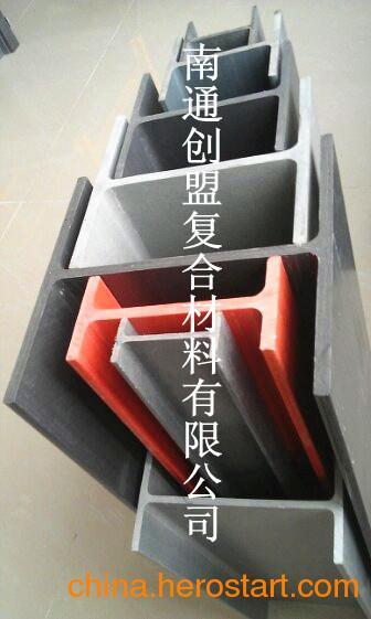 供应厂家直销 优质玻璃钢工字钢、玻璃钢工字材、玻璃钢拉挤型材