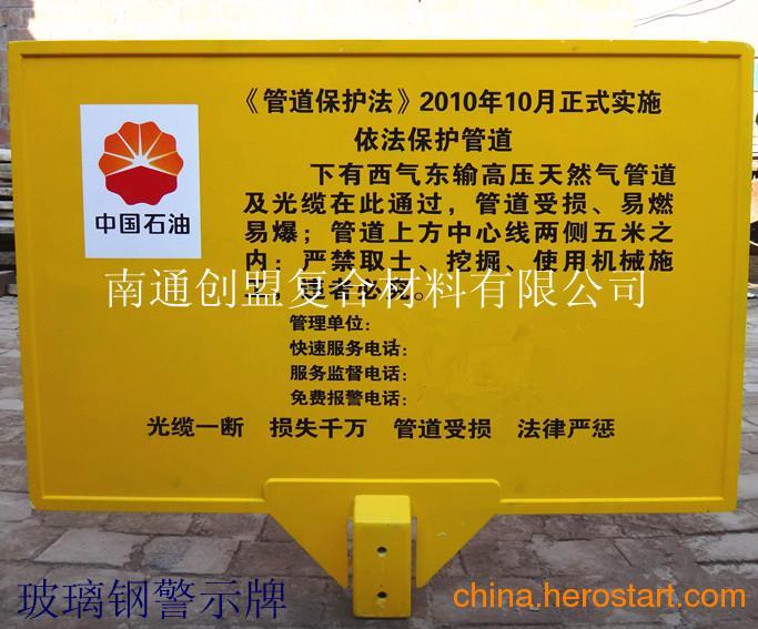 供应高强玻璃钢安全警示牌、玻璃钢标牌、玻璃钢路牌、