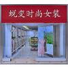 供应杭州专业女装店装修/设计/杭州专业女装店装修公司 - 女装店装修设计