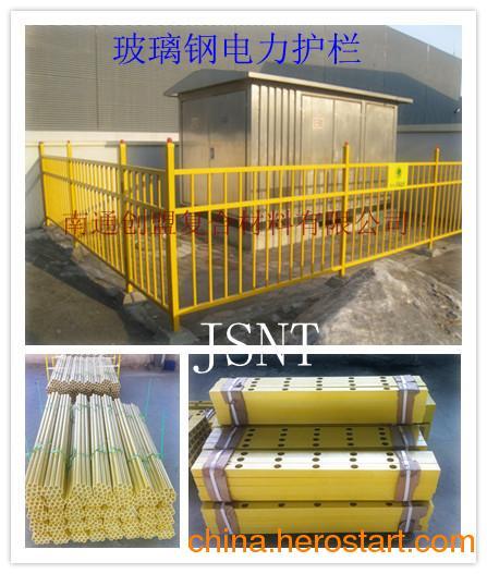 高强绝缘玻璃钢电力围栏、玻璃钢绝缘护栏、玻璃钢变电站围栏