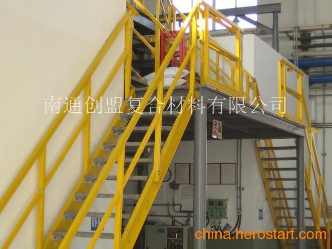 供应高强玻璃钢楼梯、玻璃钢防腐平台、玻璃钢扶手