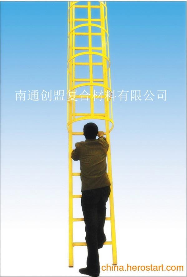 供应高强玻璃钢爬梯、玻璃钢笼梯、复合材料爬梯