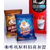 供应咖啡机专用原料粉批发价格
