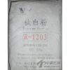 供应攀枝花钛白粉R-1203