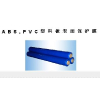 供应吉瑞凯-ABS,PVC塑料板表面保护膜