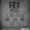 供应锦州太克钛白粉CR-501
