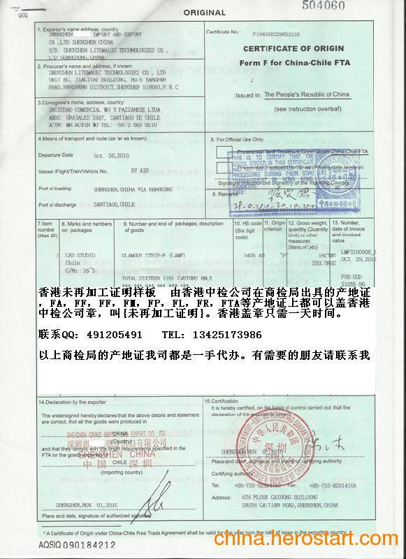 供应办理香港未再加工证明产地证FA
