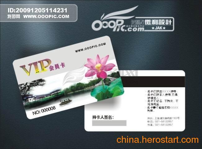 供应[推]订票卡制作工艺_订票卡价格_订票卡加工厂家