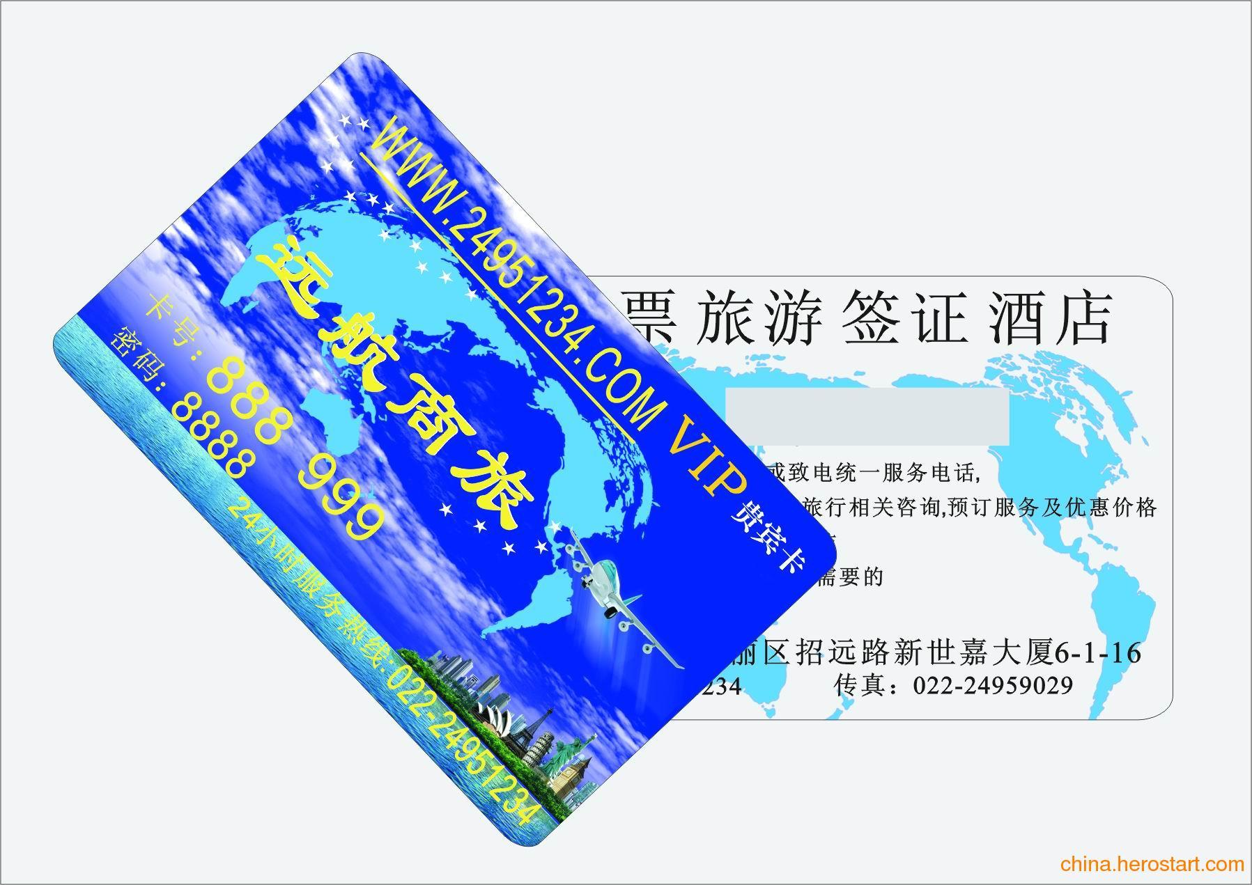 ABS旅游卡服务_旅游卡供应厂家_深圳旅游卡加工生产