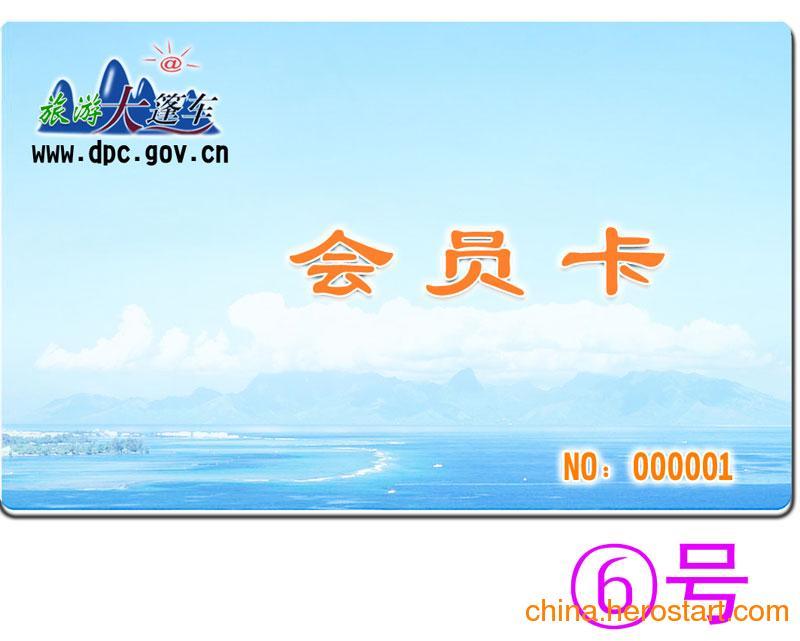 供应北京旅游卡制造#旅游卡功能#旅游卡防伪#旅游卡厂家