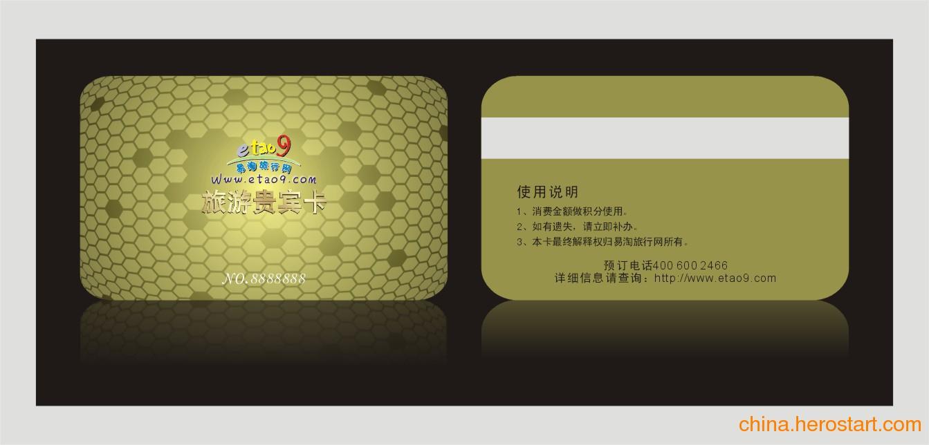 供应[推荐]制作旅游卡加工厂家_人像旅游卡工艺_塑胶旅游卡