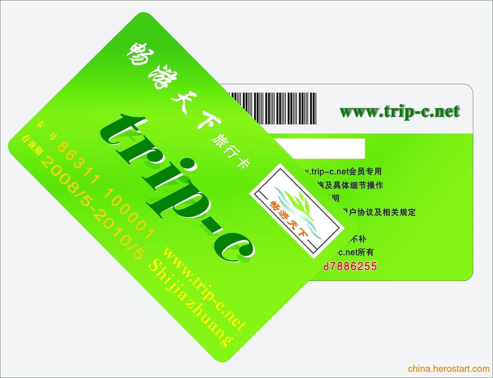 供应[推]旅游一卡通卡定制,旅游卡加工厂家,旅游贵宾卡工艺
