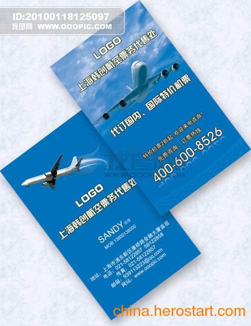 供应[推]VIP旅游卡制定_VIP旅游卡厂家_VIP旅游卡设计