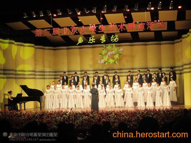 供应新款长袖合唱服装出租订做 学生优惠价 北京租赁129合唱服装租赁