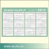 供应年历卡、年历卡印刷、年历卡制作、制作年历卡、PVC年历卡
