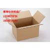 郑州博瑞纸箱厂供应山西晋城土特产包装 纸箱