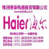 株洲海尔电器 海尔电器4S店feflaewafe
