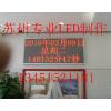 供应苏州LED显示屏安装维修吴江昆山LED屏流动字幕安装维修