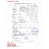 供应EXPORTER REGISTRY FORM出口商注册登记表土耳其使馆认证