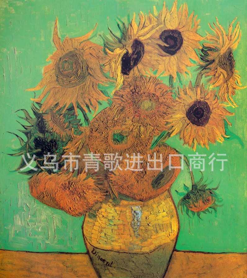 装饰画无框画非手绘油画世界名画客厅花卉梵高向日葵