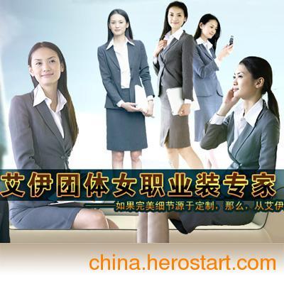 供应北京办公室职业装定做